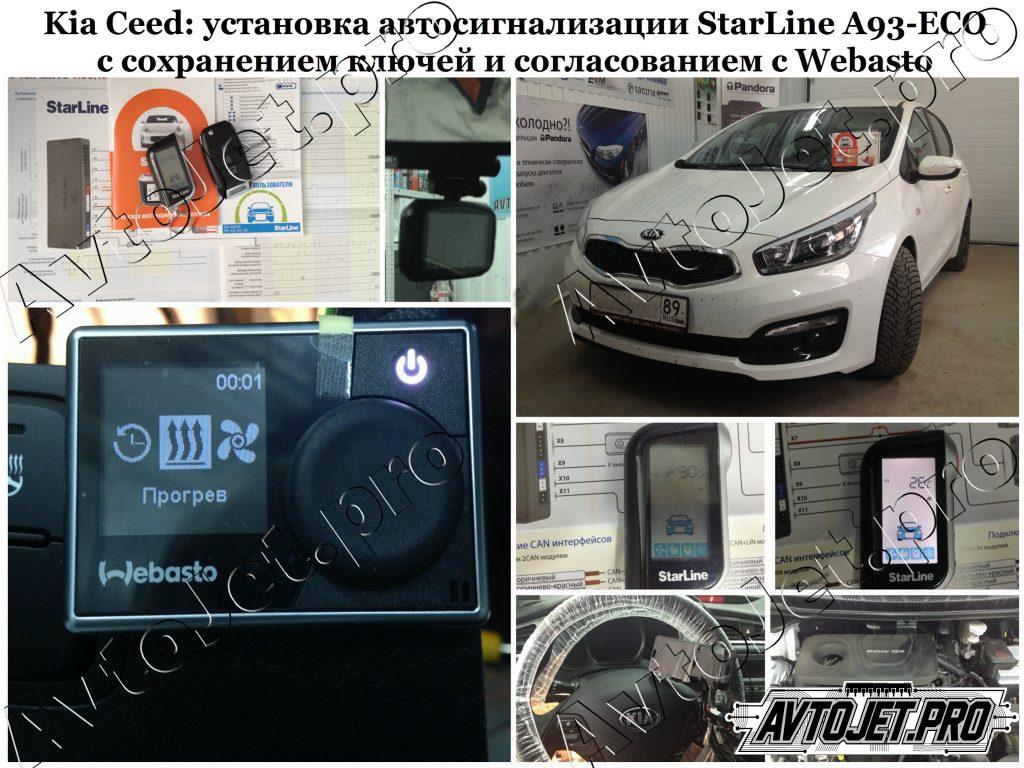 Установка автосигнализации StarLine A93-ECО с сохранением ключей+скрытая+веб_Kia Cee_AvtoJet.pro