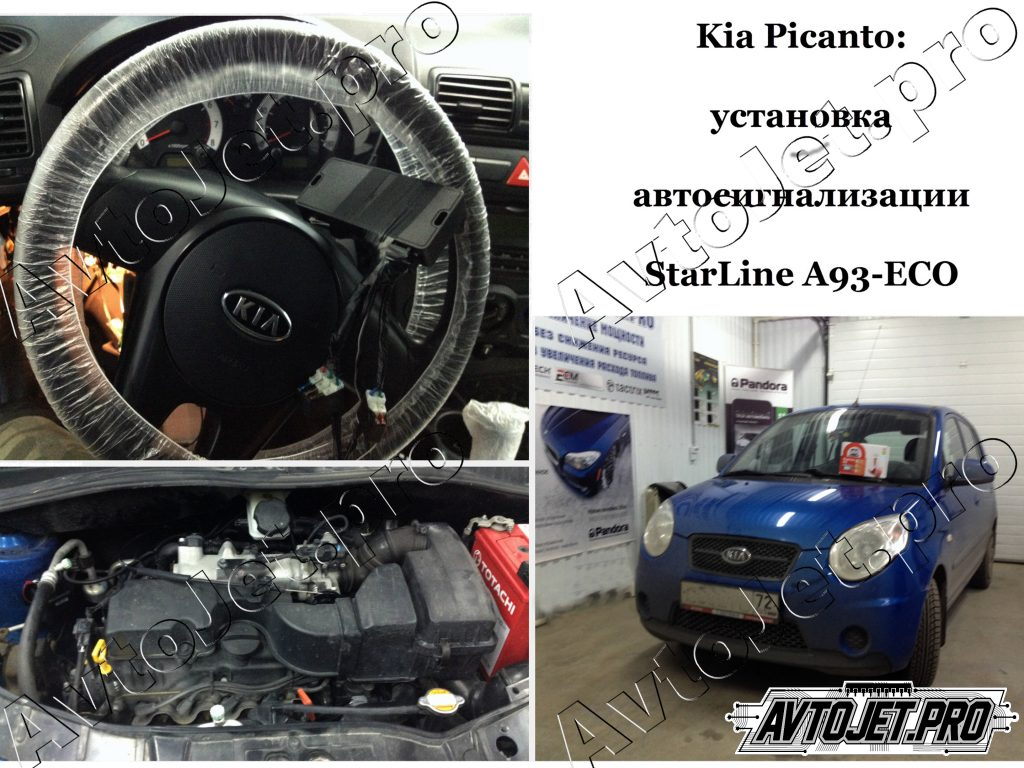 Установка автосигнализации StarLine A93-ECO+привод_Kia Picanto_AvtoJet.pro