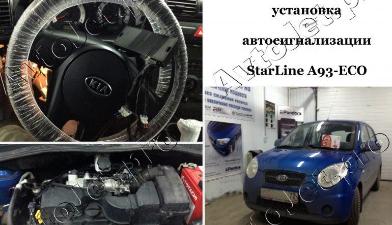 Установка автосигнализации StarLine A93-ECO на автомобиль Kia Picanto