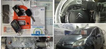 Установка автосигнализации StarLine A93-ECО с сохранением ключей на автомобиль Citroen Grand C4 Picasso
