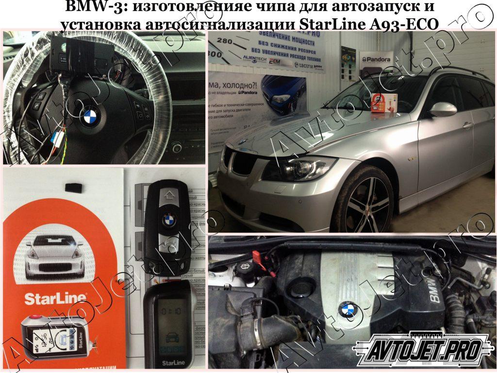 Установка автосигнализации StarLine A93-ECO+чип_BMW-3 (E90)_AvtoJet.pro