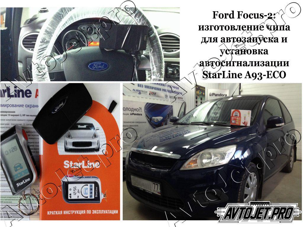 Установка автосигнализации StarLine A93-ECO+чип_Ford Focus-2_AvtoJe.tpro
