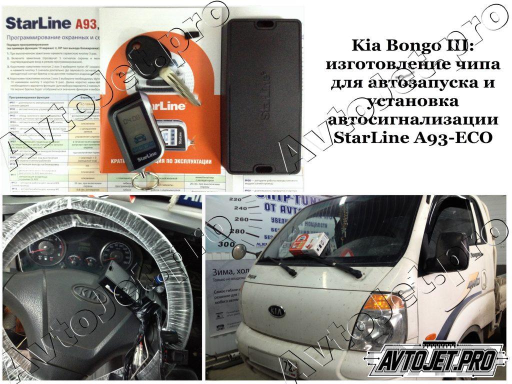 Установка автосигнализации StarLine A93-ECO+чип_Kia Bongo III_AvtoJet.pro