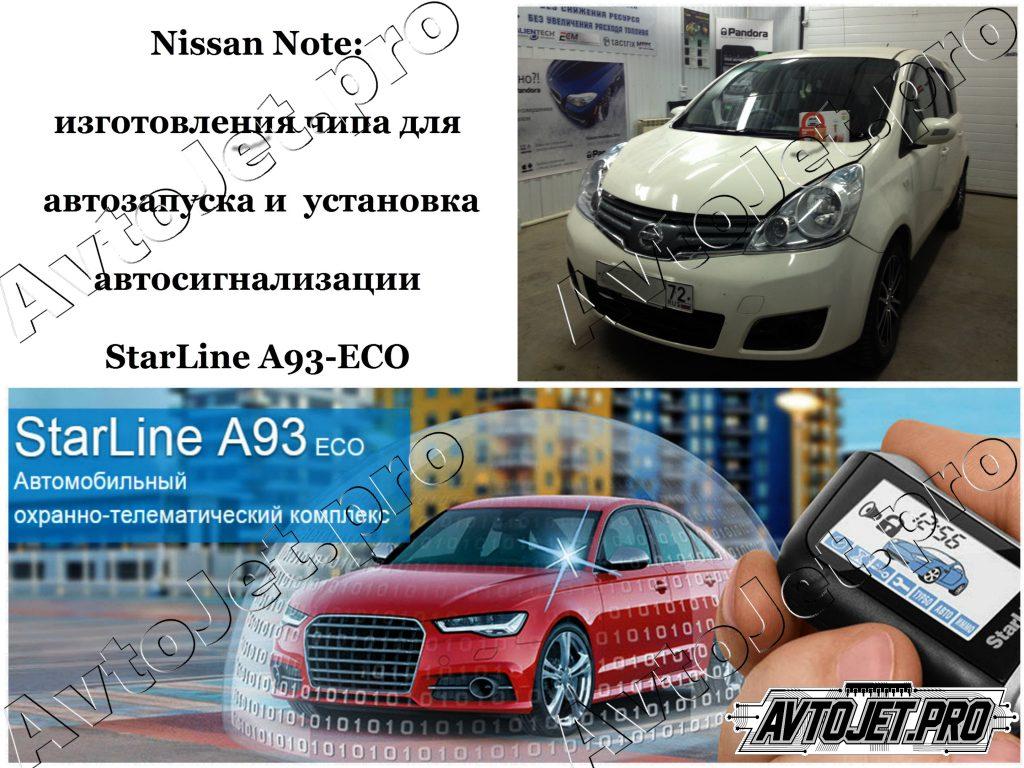 Установка автосигнализации StarLine A93-ECO+чип_Nissan Note_AvtoJet.pro