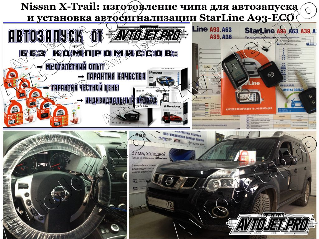 Установка автосигнализации StarLine A93-ECO+чип_Nissan X-Trail_AvtoJet.pro