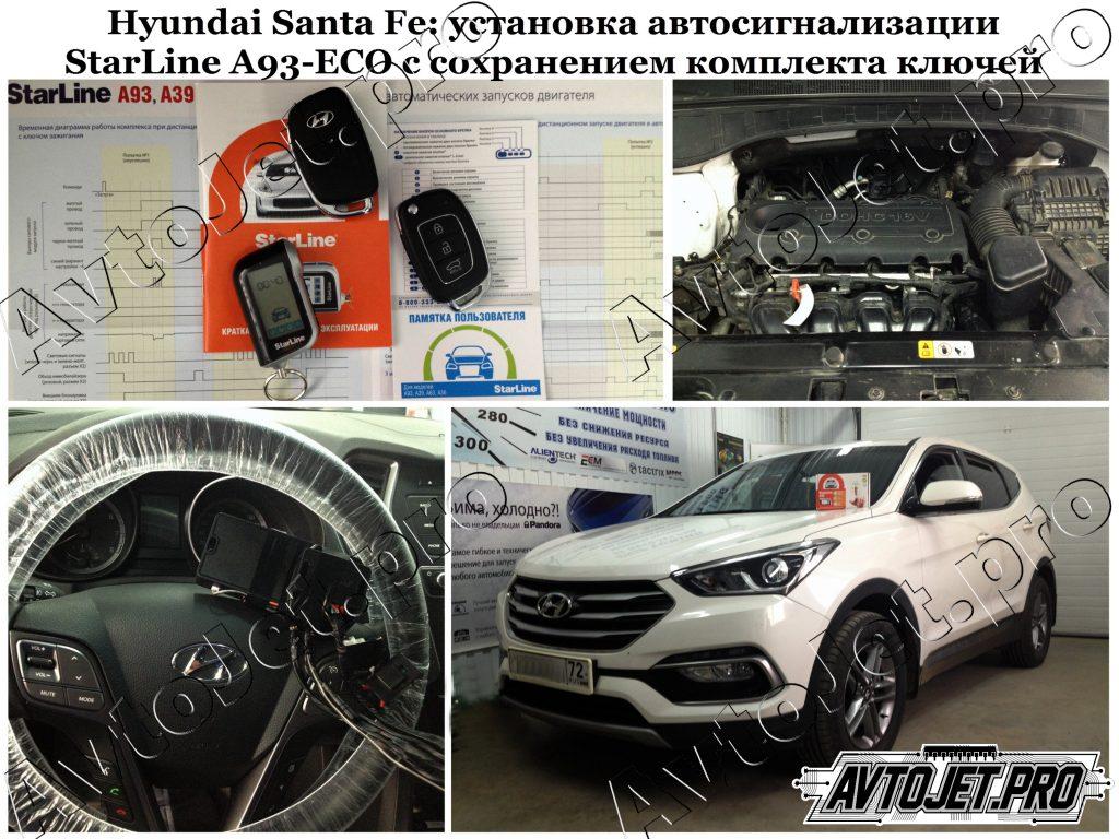 Установка автосигнализации StarLine A93-ECO с сохранением ключей_Hyundai Santa Fe_AvtoJet.pro