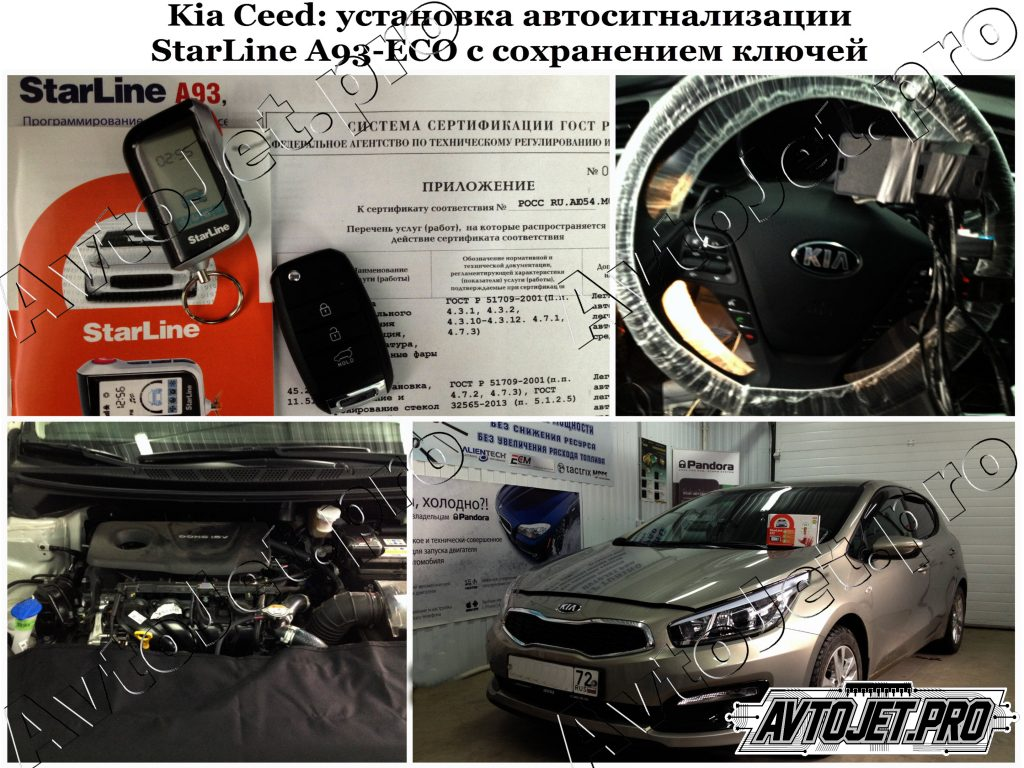 Установка автосигнализации StarLine A93-ECO с сохранением ключей_Kia Ceed_AvtoJet.pro
