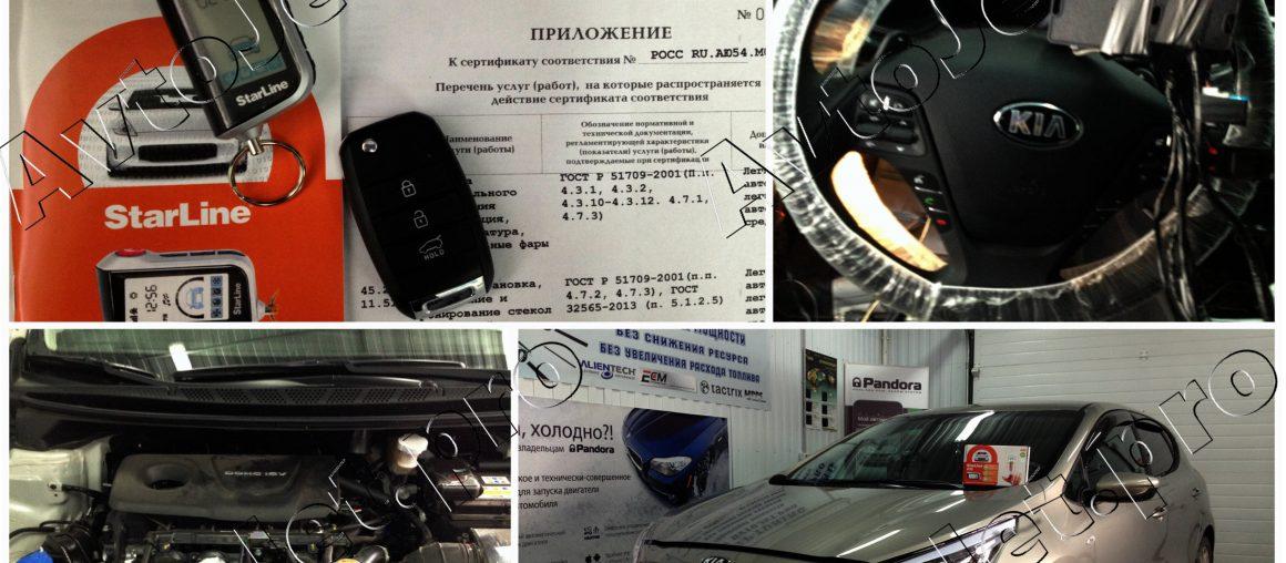 Установка автосигнализации StarLine A93-ECO с сохранением ключей на автомобиль Kia Ceed
