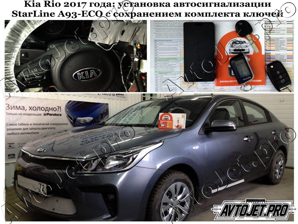 Установка автосигнализации StarLine A93-ECO с сохранением ключей_Kia Rio 2017 _AvtoJet.pro