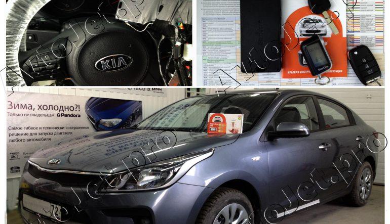 Установка автосигнализации StarLine A93-ECO с сохранением ключей на автомобиль Kia Rio 2017 года
