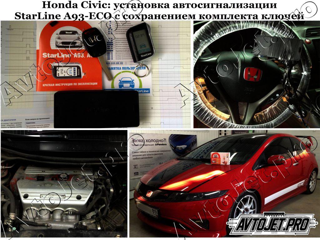 Установка автосигнализации StarLine A93-ECO с сохранением комплекта ключей_Honda Civic_AvtoJet.pro