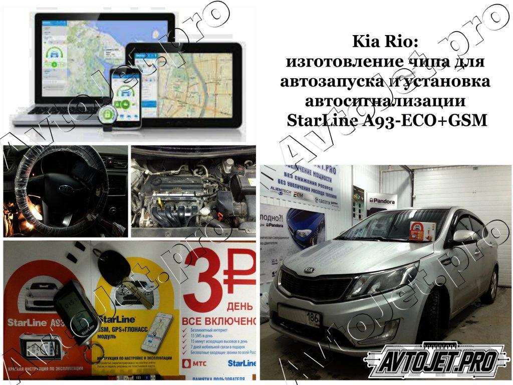 Установка автосигнализации StarLine A93-ECO+GSM+привод+чип_Kia Rio_AvtoJet.pro