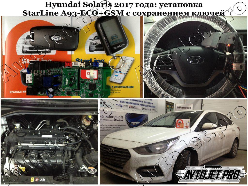 Установка автосигнализации StarLine A93-ECO+GSM с сохранением ключей_Hyundai Solaris_