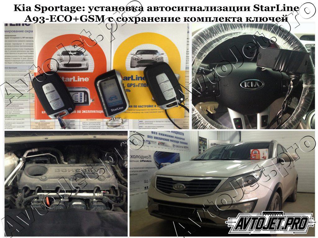 Установка автосигнализации StarLine A93-ECO+GSM с сохранение ключей_Kia Sportage_AvtoJet.pro
