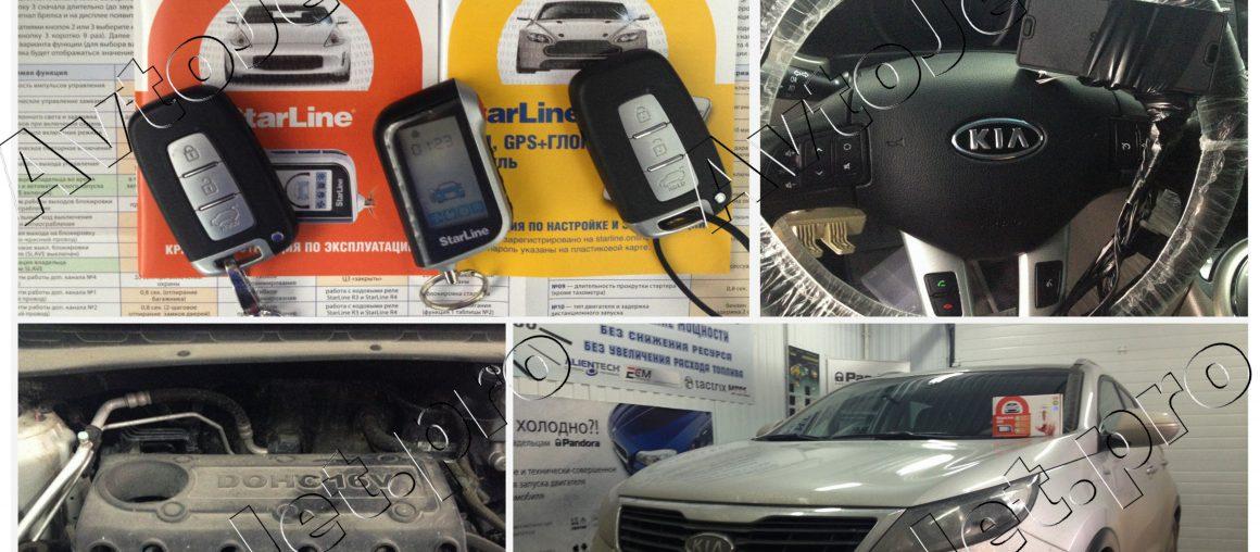 Установка автосигнализации StarLine A93-ECO и GSM- модуля с сохранение ключей на автомобиль Kia Sportage
