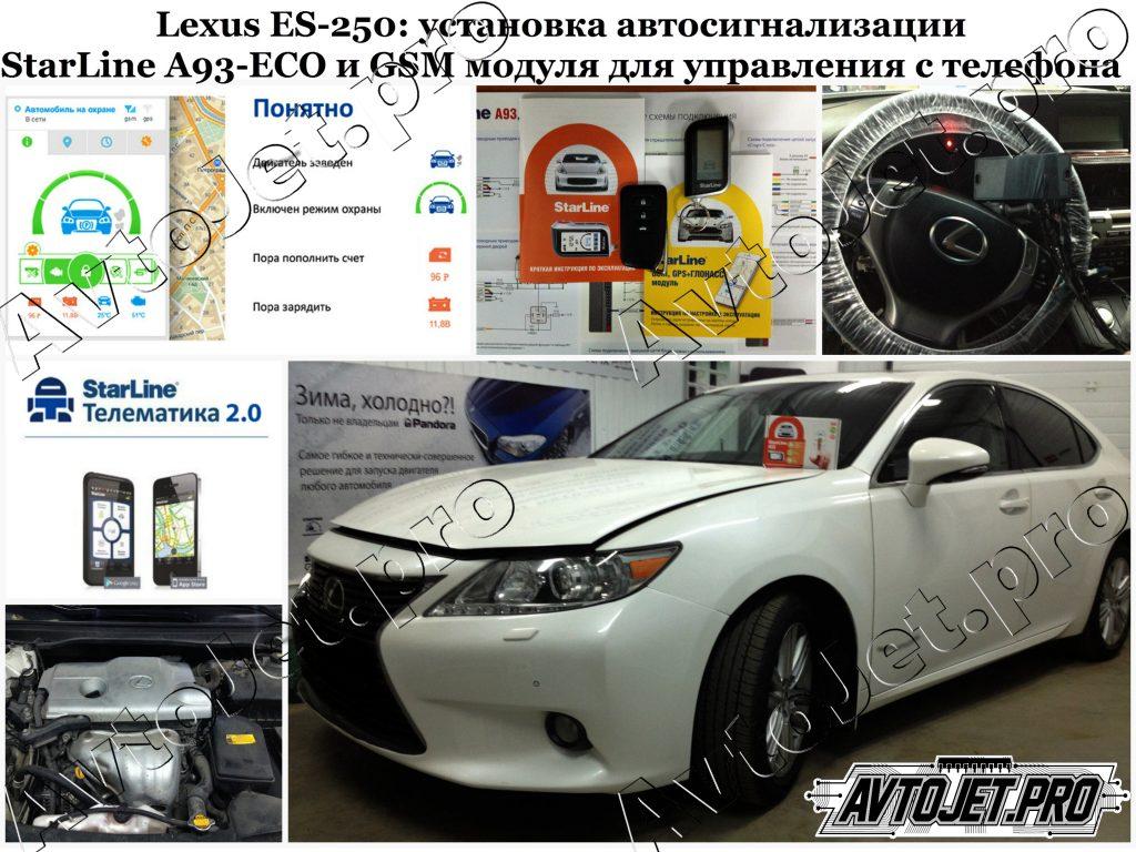 Установка автосигнализации StarLine A93-ECO+GSM_Lexus ES-250_AvtoJet.pro