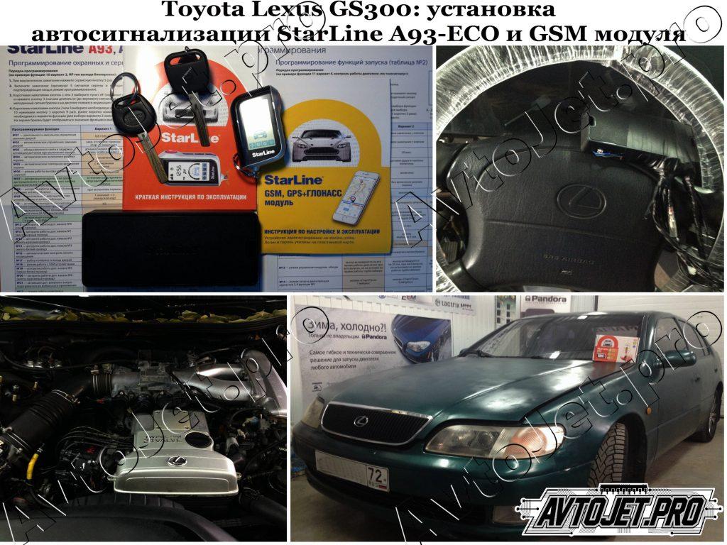 Установка автосигнализации StarLine A93-ECO+GSM_Lexus GS300_AvtoJet.pro