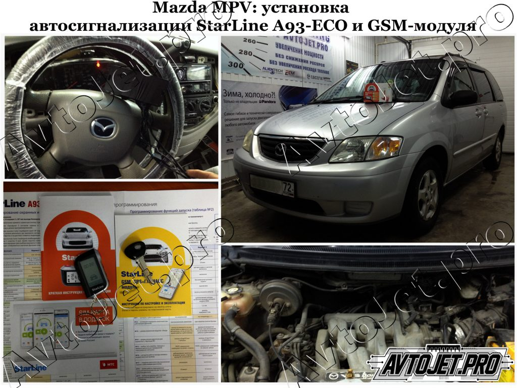 Установка автосигнализации StarLine A93-ECO+GSM_Mazda MPV_AvtoJet.pro