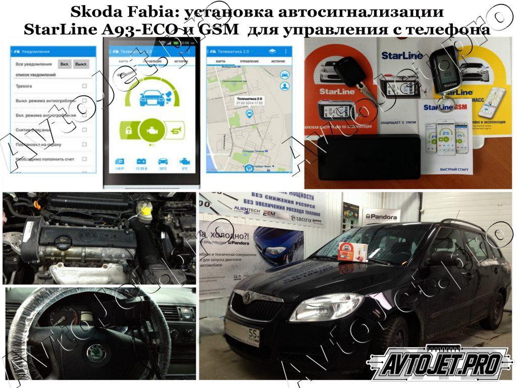 Установка автосигнализации StarLine A93-ECO+GSM_Skoda Fabia_AvtoJet.pro