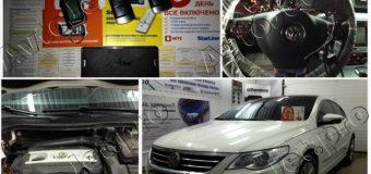 Установка автосигнализации StarLine A93-ECO и GSM на автомобиль Volkswagen Passat СС