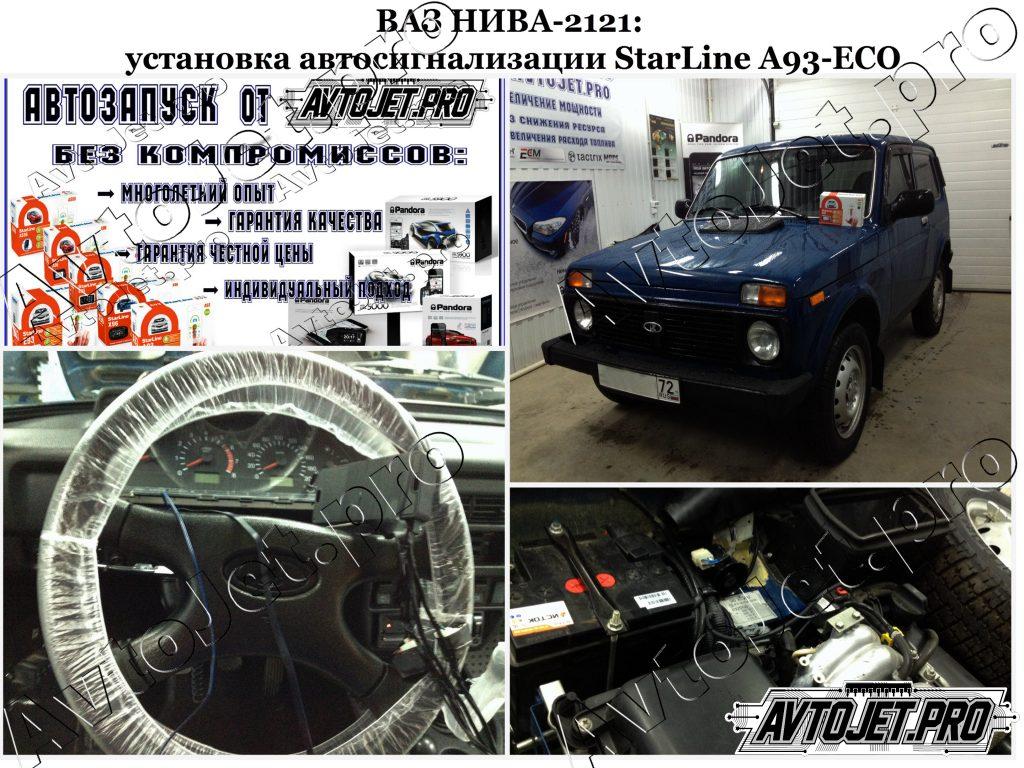 Установка автосигнализации StarLine A93-ECO_ВАЗ НИВА-2121_AvtoJet.pro