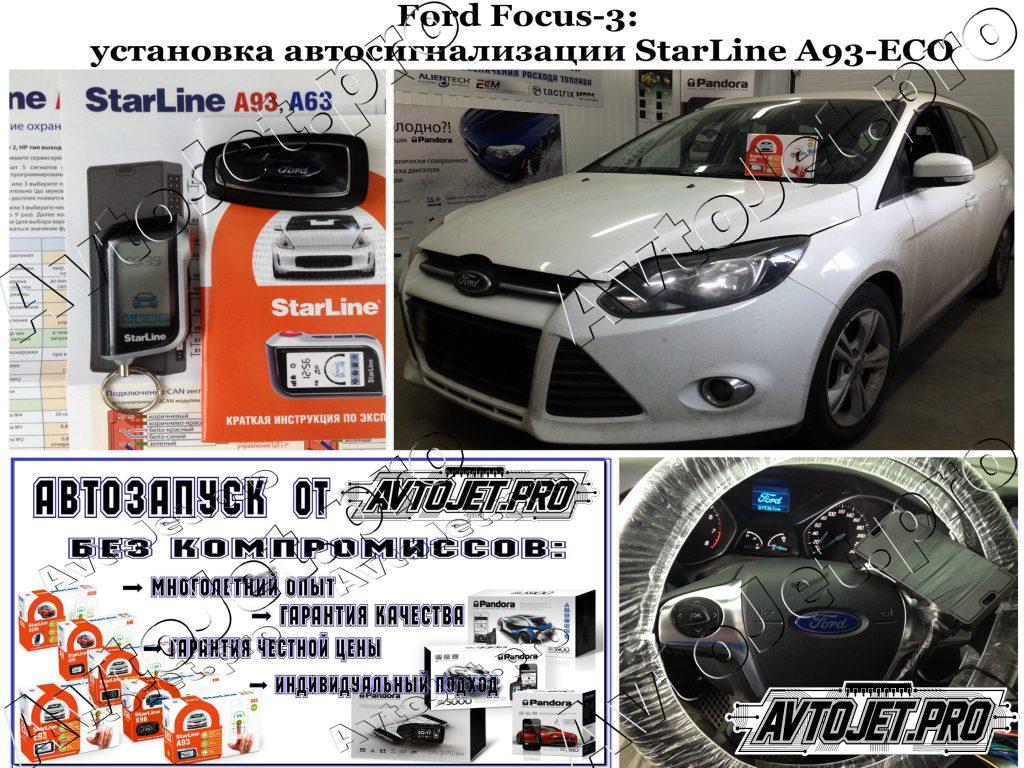 Установка автосигнализации StarLine A93-ECO_Ford Focus-3_AvtoJet.pro