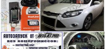 Установка автосигнализации StarLine A93-ECO на автомобиль Ford Focus-3