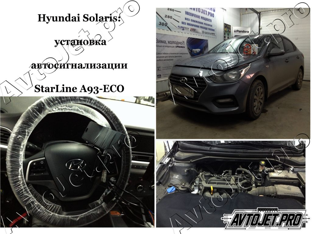 Установка автосигнализации StarLine A93-ECO_Hyundai Solaris_AvtoJet.pro
