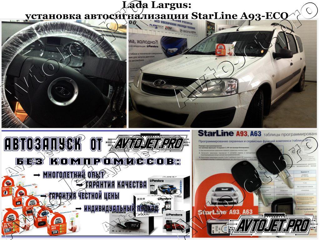 Установка автосигнализации StarLine A93-ECO_Lada Largus_AvtoJet.pro