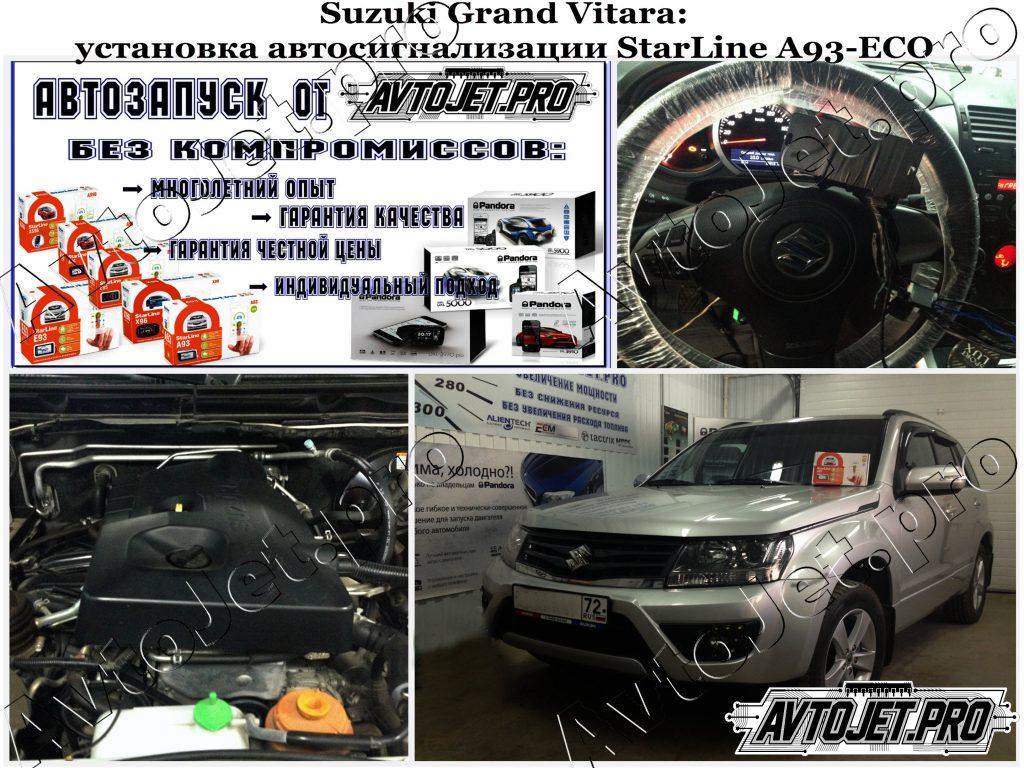 Установка автосигнализации StarLine A93-ECO_Suzuki Grand Vitara_AvtoJet.pro