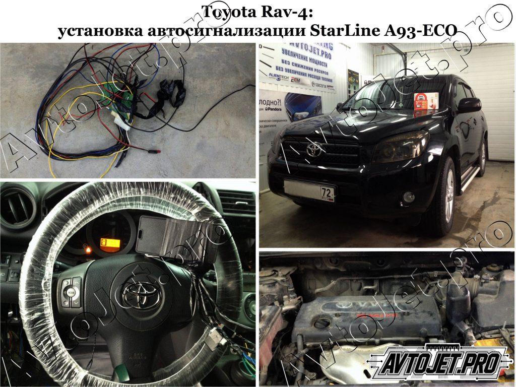Установка автосигнализации StarLine A93-ECO_Toyota Rav-4_AvtoJet.pro