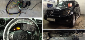 Установка автосигнализации StarLine A93-ECO на автомобиле Toyota Rav-4