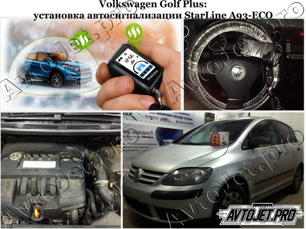 Установка автосигнализации StarLine A93-ECO_Volkswagen Golf Plus_AvtoJet.pro