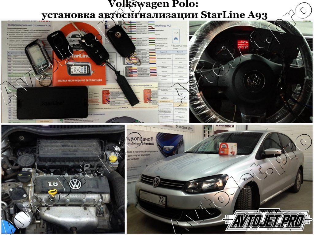 Установка автосигнализации StarLine A93_Volkswagen Polo_AvtoJet.pro_AvtoJet.pro