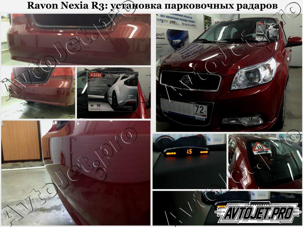 Установка парковочных радаров_Ravon Nexia R3_AvtoJet.pro
