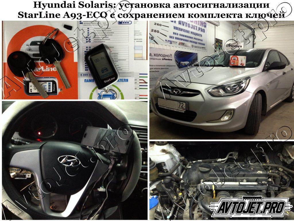 Установка StarLine A93 ECO с сохранением комплекта ключей_Hyundai Solaris_AvtoJet.pro