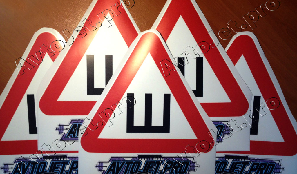 Знак «Шипы» от AvtoJet.pro: установочный центр Тюмень