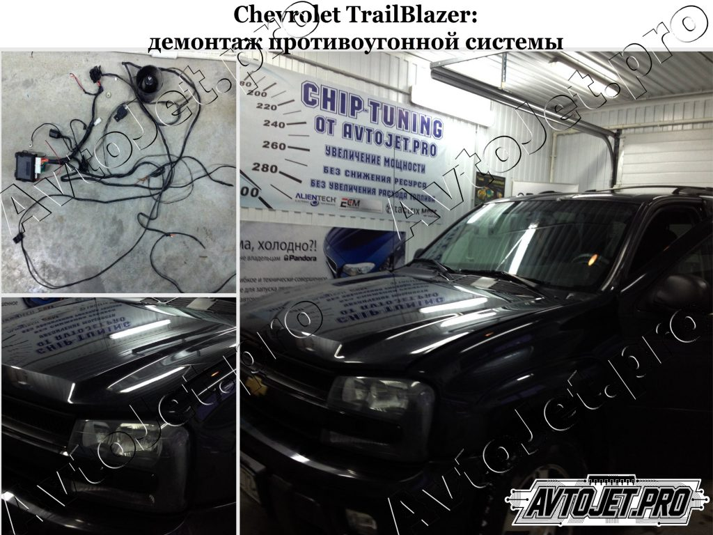 Демонтаж противоугонной системы_Chevrolet TrailBlazer_AvtoJet.pro