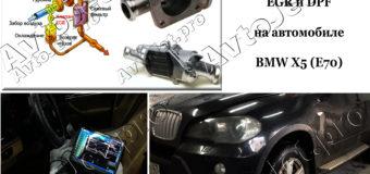 Отключение EGR и DPF на автомобиле BMW Х5 (Е70)