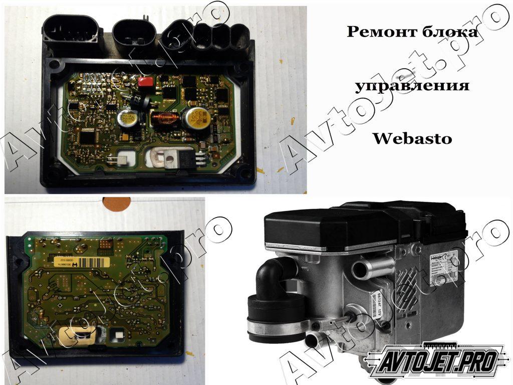 Ремонт блока управления Webasto_AvtoJet.pro