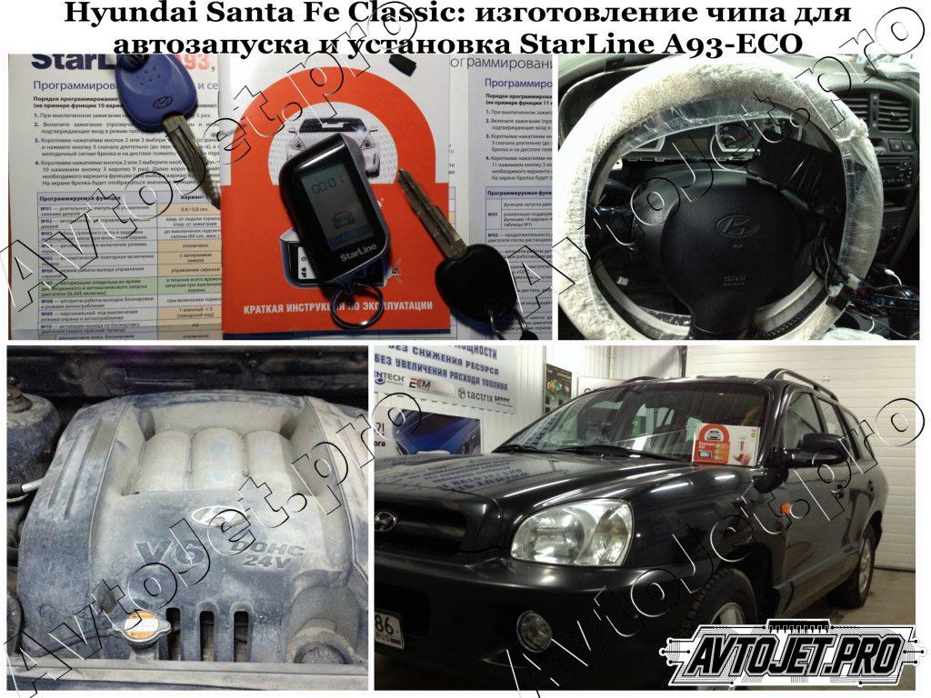 Установка автосигнализации StarLine A93-ECO+чип _ Hyundai Santa Fe Classic_AvtoJet.pro