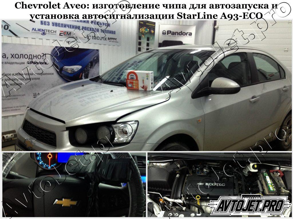 Установка автосигнализации StarLine A93-ECO+чип_Chevrolet Aveo_AvtoJet.pro