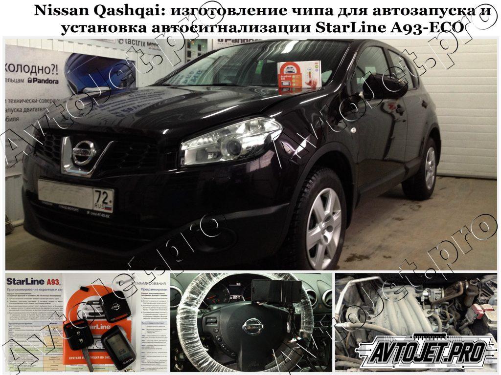 Установка автосигнализации StarLine A93-ECO+чип_Nissan Qashqai_AvtoJet.pro