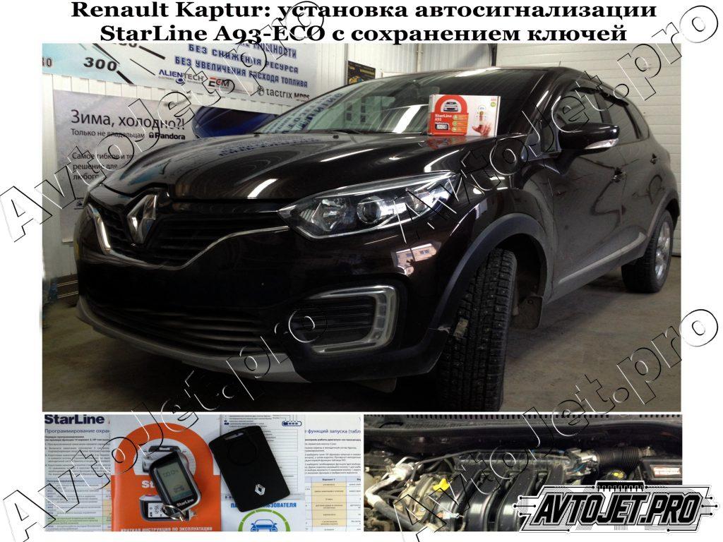 Установка автосигнализации StarLine A93-ECO с сохранением ключей_ Renault Kaptur_AvtoJet.pro