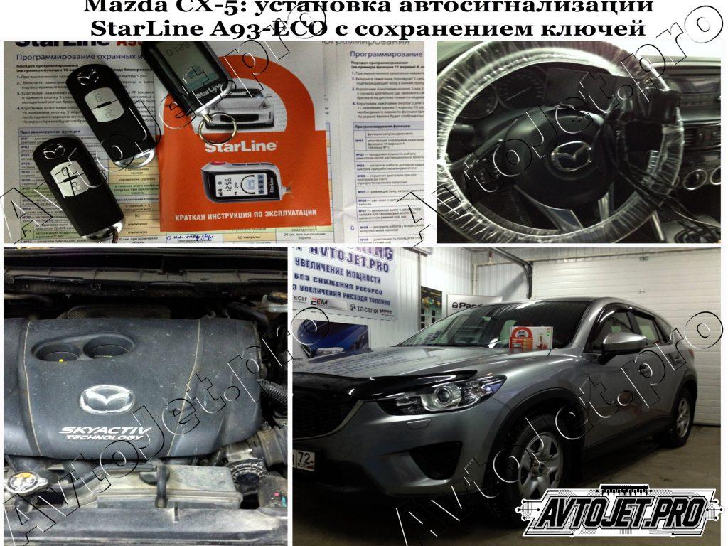 Установка автосигнализации StarLine A93-ECO с сохранением ключей_Mazda CX-5_AvtoJet.pro