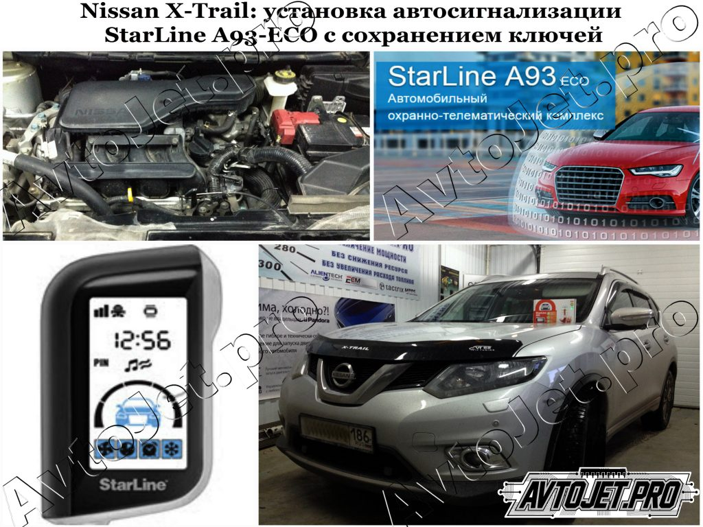 Установка автосигнализации StarLine A93-ECO с сохранением ключей_Nissan X-Trail_AvtoJet.pro