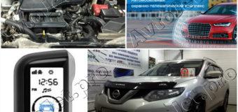 Установка автосигнализации StarLine A93-ECO с сохранением ключей на автомобиль Nissan X-Trail