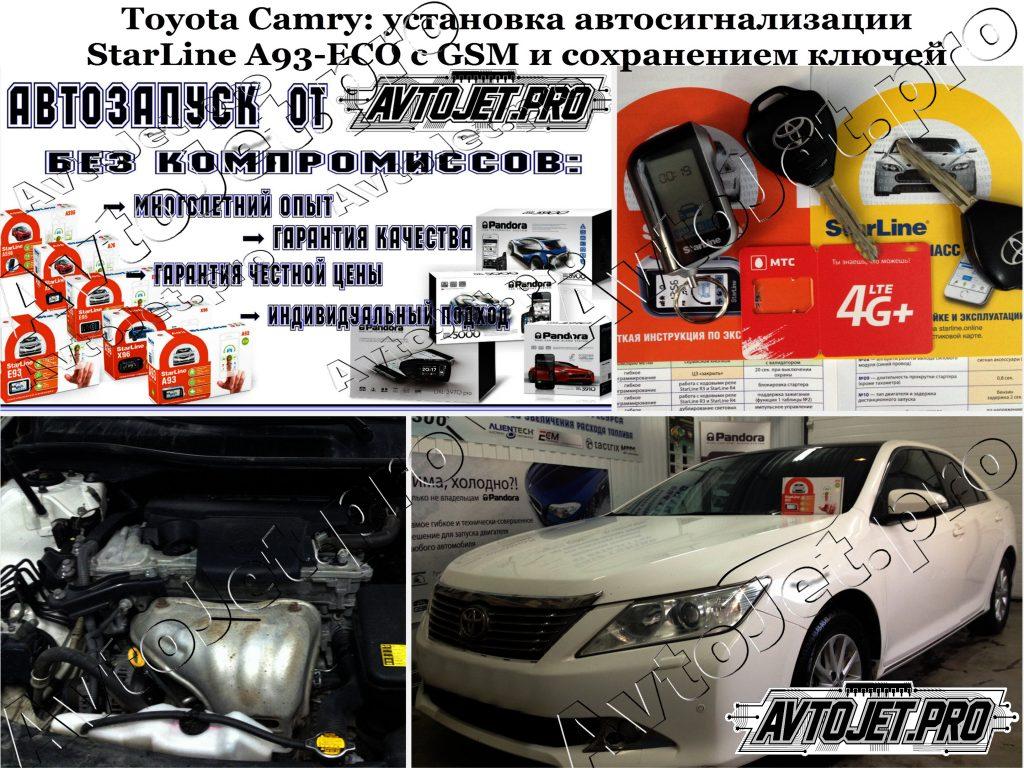 Установка автосигнализации StarLine A93-ECO+GSM с сохранение ключей_Toyota Camry_AvroJet.pro