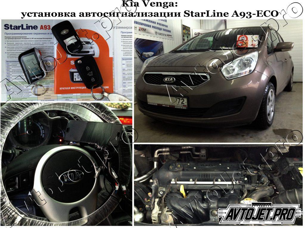 Установка автосигнализации StarLine A93-ECO_Kia Venga_AvtoJet.pro