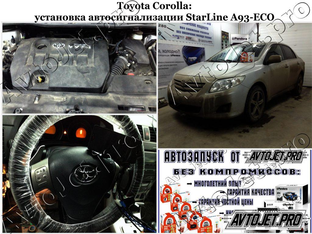 Установка автосигнализации StarLine A93-ECO_Toyota Corolla_AvtoJet.pro